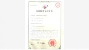 专利证书-一种减速电机直连的行星式球磨机