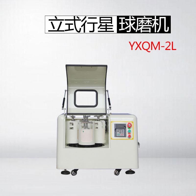 3SP2南大仪器厂同款行星球磨机YXQM-2L