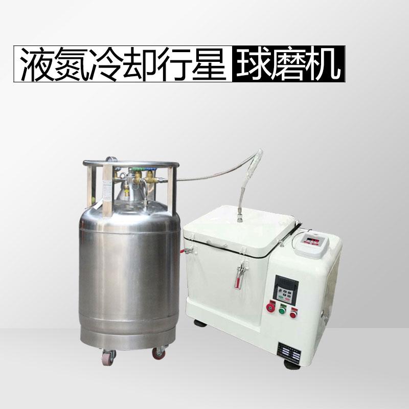 液氮冷却行星球磨机(实验小型液氮纳米行星研磨)