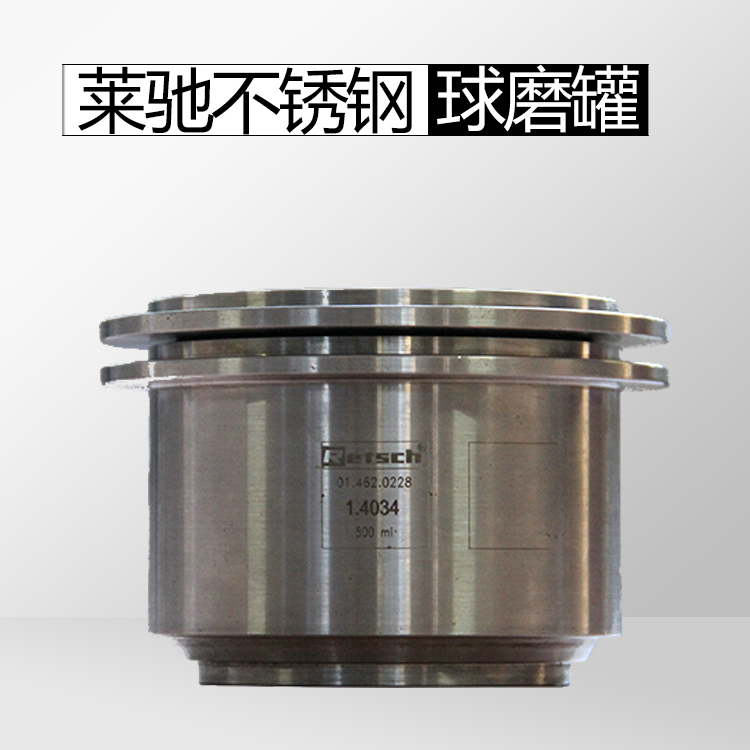 郑州莱驰不锈钢球磨罐500ml(配套PM系列球磨机)