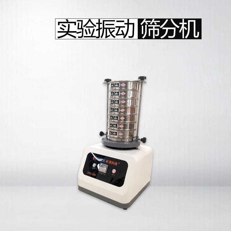 静音电动震动筛分机ZD-M2