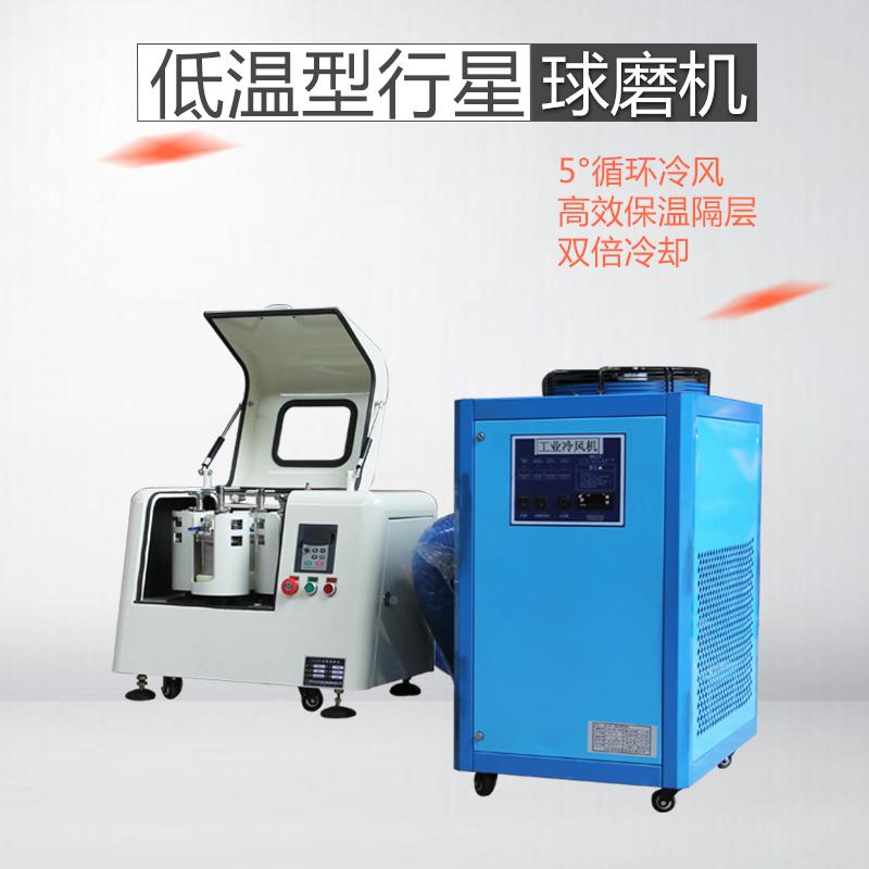 XH-XQM循环空调冷却式行星球磨机