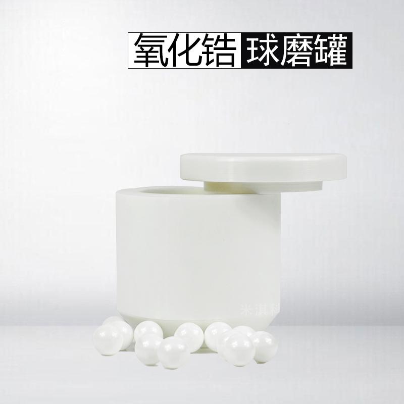 95%氧化锆球磨罐(配套行星球磨机)