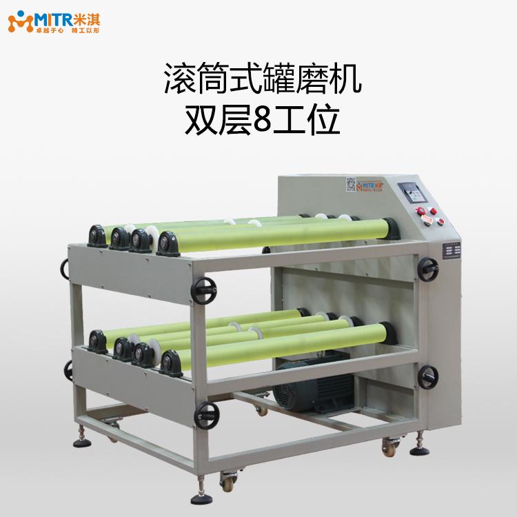 卧式多工位滚筒式罐磨机(GMS-20-8八工位)