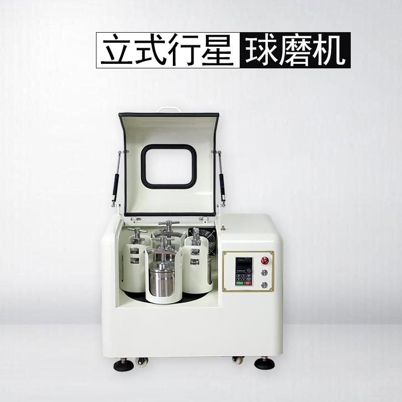 郑州行星式球磨机