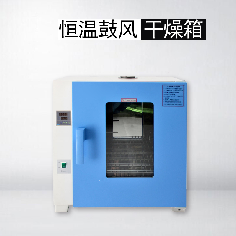 郑州电热恒温鼓风干燥箱