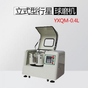 深圳YXQM-0.4L 立式行星球磨机 (小批量型号实验款)