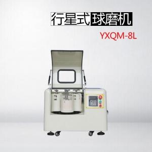 YXQM-8L 行星式球磨机(实验中式型,生产小型)