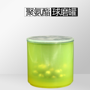 聚氨酯球磨罐(配套行星球磨机)