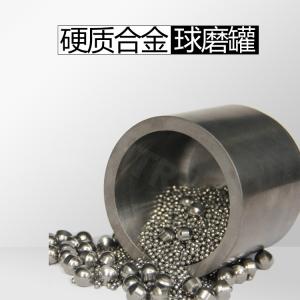 硬质合金球磨罐(最高耐磨球磨罐)配套行星球磨机