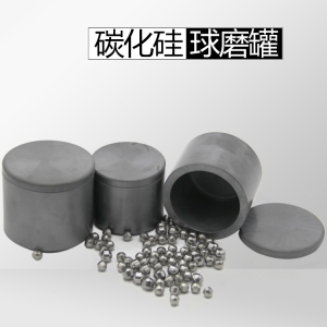 碳化硅球磨罐(配套行星球磨机)