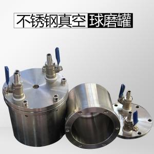 不锈钢真空气氛保护球磨罐(行星球磨机配套用)