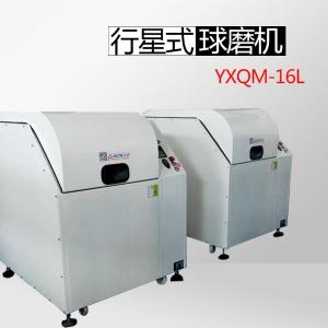 YXQM-16L行星式球磨机(实验中式型,纳米研磨)