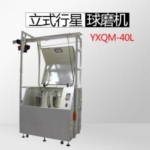 生产中式型YXQM-40L行星式球磨机