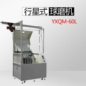 YXQM-60L 行星球磨机(大型生产)