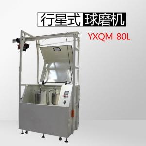 80升中型生产型行星球磨机YXQM-80L
