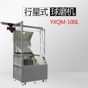 超大型生产款YXQM-100L行星式球磨机