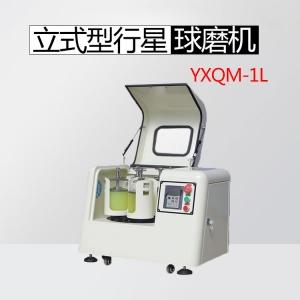 YXQM-1L  立式行星式球磨机(小型实验款)