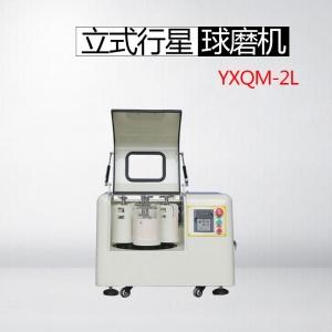 武汉3SP2南大仪器厂同款行星球磨机YXQM-2L
