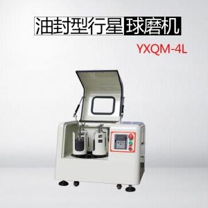 南大仪器厂3SP4同款米淇YXQM-4L行星球磨机