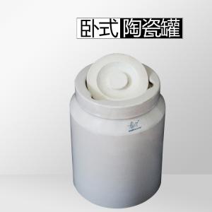 卧式普通陶瓷罐(配套滚筒球磨机)