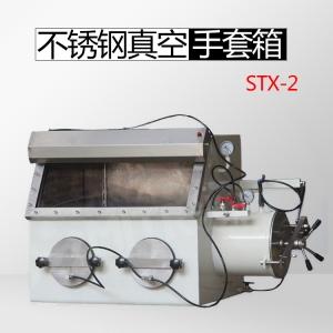 武汉STX-2 不锈钢真空气氛保护手套箱