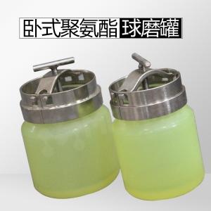 武汉卧式聚氨酯球磨罐(配套滚轴球磨机)