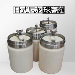 卧式MC尼龙球磨罐(配套滚筒球磨机)