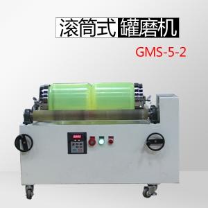 GMS5-2滚筒式罐磨机(双工位)