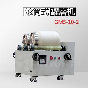 GMS10-2滚筒式球磨机