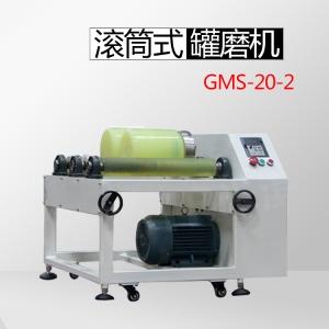 GMS20-2滚筒球磨机(双工位)