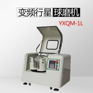 YXQM-1L 变频行星式球磨机(实验小型)