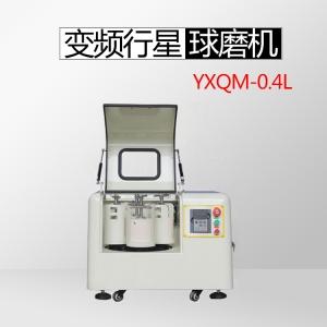 YXQM-0.4L 变频行星式球磨机(实验小型四罐粉末样品球磨机)