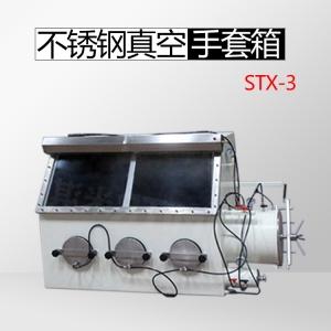 STX-3  不锈钢真空气氛手套箱