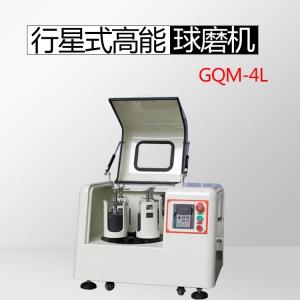GQM-4L行星式高能球磨机(机械气氛高能合金型)