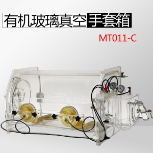 MT011-C有机玻璃真空气氛手套箱(畅销款)