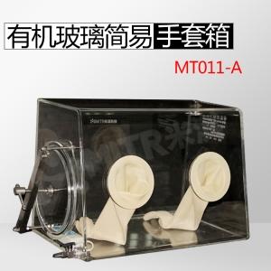 MT011-A有机玻璃简易手套箱(实验单人防尘简易类)