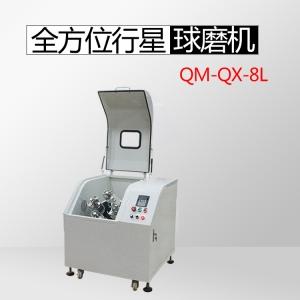 QM-QX8L全方位球磨机(中式小型类)