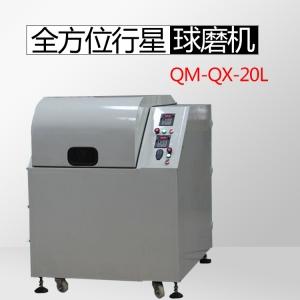QM-QX20L全方位行星球磨机(产量最大畅销款)