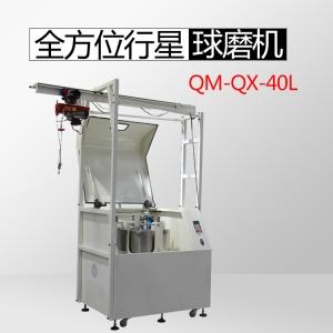 QM-QX40L全方位行星球磨机(生产型))