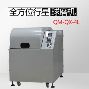 QM-QX4L全方位行星球磨机(畅销款)