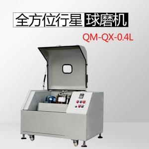 QM-QX0.4L 全方位行星球磨机(实验最小型)