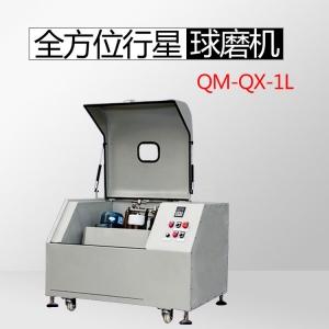 QM-QX1L 全方位行星球磨机(实验小型)