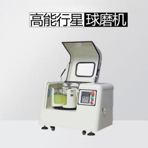 高能机械合金球磨机