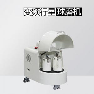 YXQM系列变频行星式球磨机