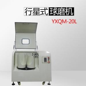 YXQM-20L行星式球磨机(生产型中最畅销款)