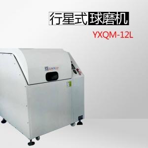 YXQM-12L行星式球磨机(实验,生产小型)
