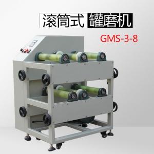 GMS3-8滚筒式罐磨机(八工位)