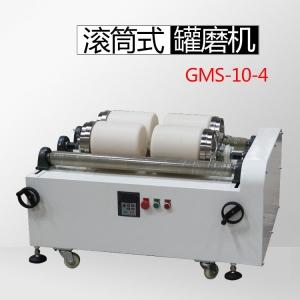 GMS10-4辊轴式滚筒混料罐磨机(四工位)