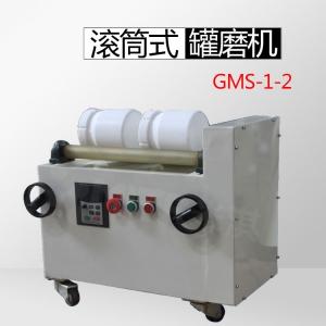 GMS1-2滚筒式罐磨机(双工位)